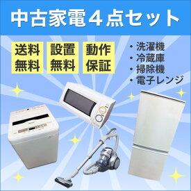 中古家電セット 4点 2009年製以上 冷蔵庫 洗濯機 電子レンジ 掃除機 保証 まとめ買い 格安 お得 引越し 単身赴任 自社商品 学生 民泊 一人暮らし 新生活応援セット おすすめ 安い セット割