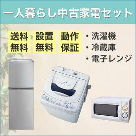 一人暮らし中古家電3点セット 2009年製以降 冷蔵庫 洗濯機 電子レンジ 保証 まとめ買い 3点 格安 お得 引越し 単身赴任 自社商品 学生 民泊 一人暮らし おすすめ 安い セット割 中古