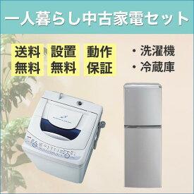 一人暮らし家電2点セット 2009-2015年製 冷蔵庫 洗濯機 保証 まとめ買い 2点 設置無料 設置込み 格安 お得 引っ越し 単身赴任 自社商品 学生 民泊 一人暮らし おすすめ 安い セット割 中古