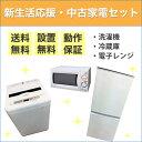 【送料無料】新生活応援・家電セット 3点 【2011年製-2015年製】冷蔵庫 洗濯機 180日間保証 まとめ買い 設置無料 設置…
