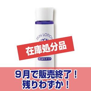 【わけあり品】化粧水さっぱりタイプ