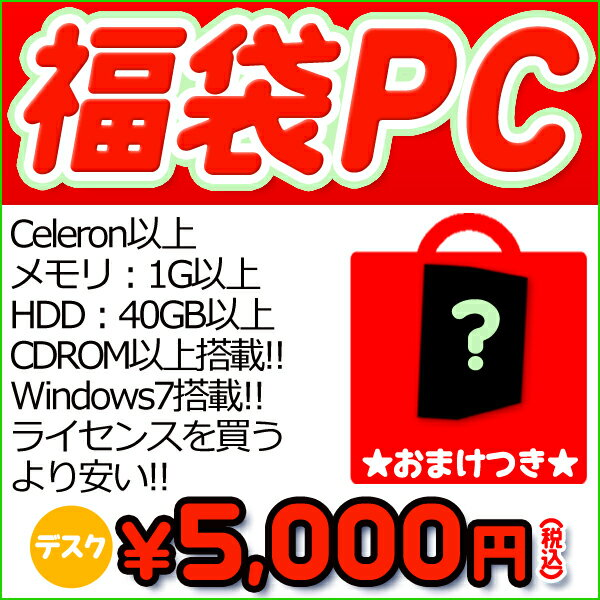 【中古】【Windows7搭載】Windows7搭載で5,000円!人気の福袋デスクトップパソコン♪Cel以上/HDDは40G以上/メモリ1G以上/CDの再生が出来るCD-ROM以上です!『Windows7』『お買い得!通常品』【返品不可】