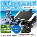 【 送料無料 】 タブレット車載ホルダー 吸盤式 取付タイプ iPhone 6 Nexus7 ipad mini iPhone 6 Plus 安全バンドゴム付 ...