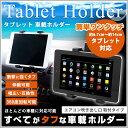 【 送料無料 】 タブレット車載ホルダー エアコン 吹き出し口 (エアーベントフィン) 取付タイプ Nexus7 ipad mini iPhone 6 iPho...