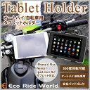 【 送料無料 】 オートバイ 自転車用 タブレットホルダー マウント iPhone 6 Plus Nexus7 ipad mini 安全バンドゴム付 【 Eco...