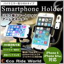 【 送料無料 】 バイク用 ワンタッチ スマホホルダー アーム式 iPhone6 iPhone6s iPhoneSE 安全バンドゴム付 【 Eco Ride W...