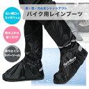 バイク用 レイン ブーツ カバー シューズカバー 靴カバー 防水 滑り止め 安全 防寒 大きめ 黒 ブラック