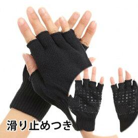 滑り止め付 手袋 軍手 指先の防寒にも 半指 滑り止め メンズ レディース グローブ 専用収納袋付(ブラック、グリーン、ホワイト、レッド、イエロー、ブルー)