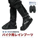 レインシューズカバー バイク用 レイン ブーツ カバー シューズカバー 靴カバー 防水 滑り止め 安全 防寒 大きめ 黒 …
