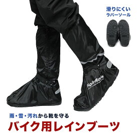 レインシューズカバー バイク用 レイン ブーツ カバー シューズカバー 靴カバー 防水 滑り止め 安全 防寒 大きめ 黒 ブラック