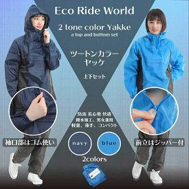 撥水加工 ヤッケ 上下セット 作業着 防風 風除け サイクリング 着心地 快適 Eco Ride World