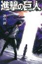 【漫画全巻セット】進撃の巨人 コミック 1-30巻セット 諫山創 アニメ マンガ 少年コミック 古本