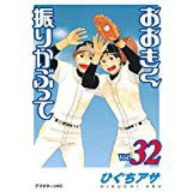 【漫画全巻セット】おおきく振りかぶって コミック 1-32巻セット (コミック) 青年コミック 古本 マンガ