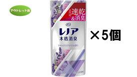 【アウトレット品】レノア 本格消臭 柔軟剤 リラックスアロマ 詰め替え 450mL 5個セット