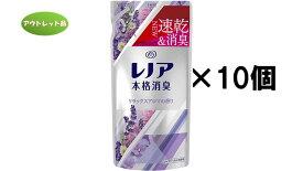 【アウトレット品】レノア 本格消臭 柔軟剤 リラックスアロマ 詰め替え 450mL 10個セット