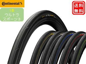 【送料無料】1本 Continental コンチネンタル Ultra Sport3 ウルトラスポーツ3 クリンチャー 700c タイヤ 自転車 ロードバイク 700×23C/700×25C/700×28C 【並行輸入品】
