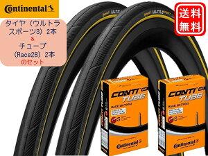 【送料無料】タイヤとチューブ各2本セット Continental コンチネンタル Ultra Sport 3 ウルトラスポーツ 3 クリンチャータイヤ イエロー 700×23C + Race28 仏式42mmチューブ 【並行輸入品】
