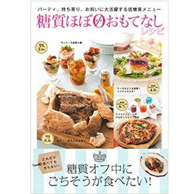 【バーゲンブック】糖質ほぼゼロおもてなしレシピ
