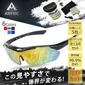 Airfric 豪華高性能能レンズ4枚 スポーツサングラス XTSG18SS