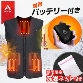数量限定専用洗濯ネット付き AIRFRIC 電熱ベスト バッテリー付き ヒーターベスト ZN01-5-BT