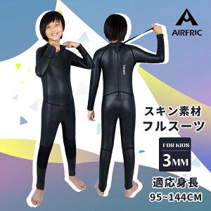 AIRFRIC 子ども ウェットスーツ 3mm キッズ フルスーツ 高級 CR スキン 素材 ブラック 無地 真黒 日本 チーム 応援 女の子 男の子 フルジャージ 長袖 サフィン ダイビング 21ml01f
