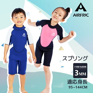 AIRFRIC 子ども ウェットスーツ スプリング 3mm キッズ フルスーツ ピンク ネイビー 日本 サーフィン チーム 応援 女の子 男の子 フルジャージ 半袖 evass
