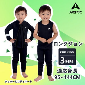 AIRFRIC 子ども ウェットスーツ ロングジョン 3mm キッズ フルスーツ ブラック 無地 真黒 日本 サーフィン チーム 応援 女の子 男の子 フルジャージ ノースリーブ サフィン ダイビング psd02un