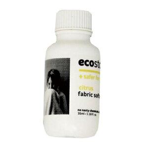 エコストア ecostore ファブリックソフナー シトラス ミニ 35mL 柔軟剤 液体 ナチュラル お試しサイズ