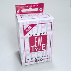 ワープロリボン 汎用品  共通  タイプEW  1箱(3個入)セット (送料無料)
