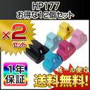HP (ヒューレット・パッカード) 互換インクカートリッジ HP177 6色セット×2パック C8719HJ1 C8771HJ C8772HJ C8773HJ C8774HJ C8775HJ Phot