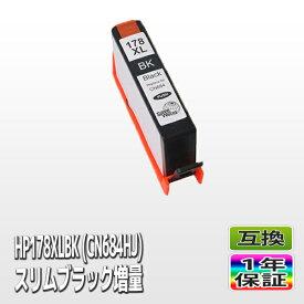 HP 高品質互換インク HP178XLBK (CN684HJ) スリムブラック増量 単品 1本 Deskjet 3070A 3520 Officejet 4620 Photosmart 5510 5520 5521 6510 6520 6521 B109A C5380 C6380 D5460 B209A C309a C309G C310c B109N B110a B210a あす楽対応
