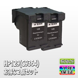 HP 高品質リサイクルインク HP129 C9364HJ ブラック お得な2個セット Deskjet D4160 Photosmart 2575a C4175 C4180 D5160 Officejet 6310 Officejet Mobile 100 Mobile 150 Mobile AiO H470 あす楽対応
