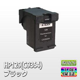 HP 高品質リサイクルインク HP129 C9364HJブラック 単品 1本 Deskjet D4160 Photosmart 2575a C4175 C4180 D5160 Officejet 6310 Officejet Mobile 100 Mobile 150 Mobile AiO H470 あす楽対応