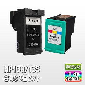 HP 高品質リサイクルインク HP130 (C8767HJ) HP135 (C8766HJ) 各色1個(計2個) UX-MF10CL UX-MF25C UX-MF30CL UX-MF40CL UX-MF50CL UX-MF60CW UX-MF70CW UX-MF80CW SP-P70HW Deskjet 5740 6840 Officejet 7210 7410 あす楽対応