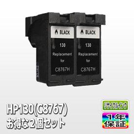 HP 高品質リサイクルインク HP130 C8767HJ ブラック お得な2個セット UX-MF10CW UX-MF25CW UX-MF30CW UX-MF40CW UX-MF50CW UX-MF60CL UX-MF70CL UX-MF80CLSP-P70H Photosmart 8753 2575 2610 2710 D5160 AI-M1000 あす楽対応