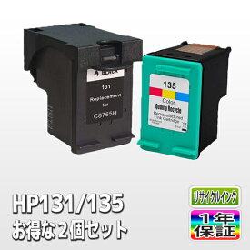 HP 高品質リサイクルインク HP131(C8765HJ) HP135(C8766HJ) 各色1個(計2個) UX-MF10CL UX-MF25C UX-MF30CL UX-MF40CL UX-MF50CL UX-MF60CW UX-MF70CW UX-MF80CW SP-P70HW Deskjet 460c/460cb 5740 6840 Officejet 7210 7410 あす楽対応