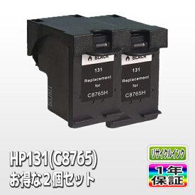 HP 高品質リサイクルインク HP131 C8765HJブラック 単品 2本 UX-MF10CL UX-MF25C UX-MF30CL UX-MF40CL UX-MF50CL UX-MF60CW UX-MF70CW UX-MF80CW SP-P70HW Deskjet 460c/460cb 5740 6840 Officejet 6210 7210 7410 あす楽対応