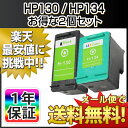 HP 高品質リサイクルインク HP130(C8767HJ) HP134(C9363HJ) 各色1個(計2個) UX-MF10CL UX-MF25C UX-MF30CL UX-MF40CL UX-MF5