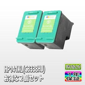 HP (ヒューレット・パッカード) リサイクルインク HP141XL CB338HJ お得な2個セット Officejet J5780 J6480 Photosmart C4380 C4275 C4480 C4486 C4490 C4580 C5280 D5360 あす楽対応