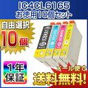 【選べるカラー 10個】 EPSON (エプソン) 互換インクカートリッジ IC4CL6165対応 ICBK61 ICC65 ICM65 ICY65 PX-1200 P…