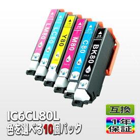 【選べるカラー 10個】EPSON (エプソン) 互換インクIC6CL80L対応 ICBK80L ICC80L ICM80L ICY80L ICLC80L ICLM80L EP-707A EP-708A EP-777A EP-807AB EP-808AB EP-907F EP-977A3 EP-978A3 EP-979A3 あす楽対応