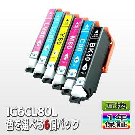 【選べるカラー 6個】EPSON (エプソン) 互換インクIC6CL80L対応 ICBK80L ICC80L ICM80L ICY80L ICLC80L ICLM80L EP-707A EP-708A EP-777A EP-807AB EP-808AB EP-907F EP-977A3 EP-978A3 EP-979A3 あす楽対応