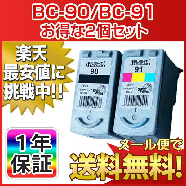 CANON 高品質リサイクルインク BC-90 BC-91 (大容量) お得な2個セット MP470 MP460 MP450 MP170 iP2600 iP2500 iP2200 iP1700 FINE BC-70 BC-71 PIXUS ピクサス あす楽対応
