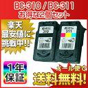 CANON 高品質リサイクルインク BC-310 BC-311 お得な2個セット MP493 MP490 MP480 MP280 MP270 MX420 MX3...