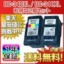 CANON 高品質リサイクルインク BC-340XL BC-341XL (大容量) お得な2個セット MG4230 MG4130 MG3630 MG3530 M...