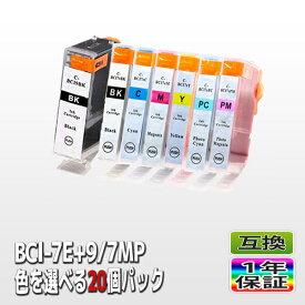【選べるカラー 20個】 CANON (キャノン) 互換インクカートリッジ BCI-7E+9/7MP対応 BCI-9BK BCI-7eC BCI-7eM BCI-7eY BCI-7eBK BCI-7ePC BCI-7ePM MP970 MP960 MP950 iP7500 PIXUS あす楽対応