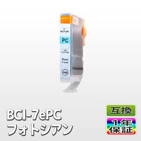 CANON 高品質互換インク BCI-7ePC フォトシアン 単品 1本 MP970 MP960 MP950 MP900 iP9910 iP8600 iP8100 iP7500 iP7100 iP6700D iP6600D iP6100D Pro9000 Mark II Pro9000 PIXUS ピクサス あす楽対応