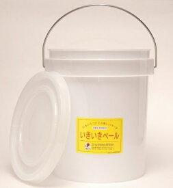 不思議な バケツ いきいきペール 5型(4.3リットル)【あす楽対応】【抗酸化溶液 活用製品】【味噌 づくり 用に】【発酵促進 用に】