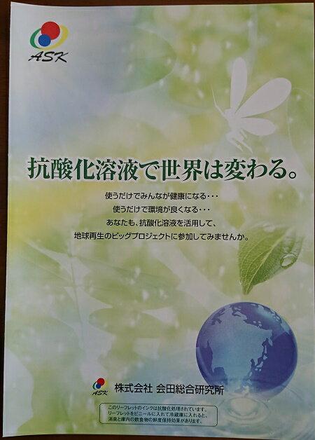 リーフレット 抗酸化工法 リーフレット【あす楽対応】