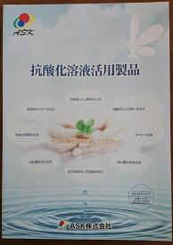 パンフレット 抗酸化溶液 活用製品 パンフレット【あす楽対応】